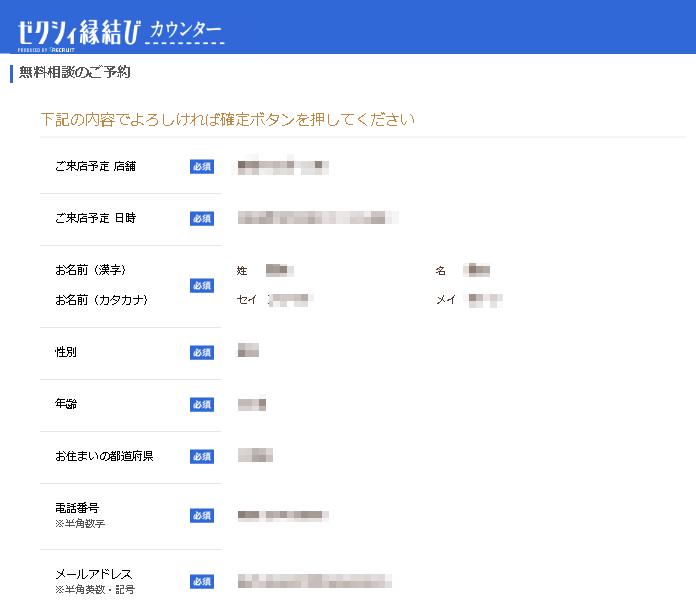ゼクシィ縁結びカウンター公式サイト