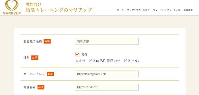 マリアップ公式サイト