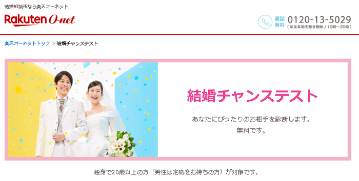 結婚チャンステストの入力ページ