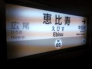 東京都恵比寿
