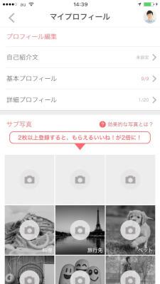 マッチングアプリwithのサブ写真
