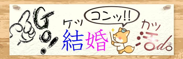 Go!結婚活do~愛調べ~