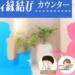 ゼクシィ縁結びカウンター体験談ブログ~完全0から無料相談を解説!